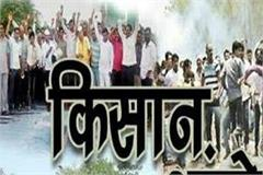 protesting farmers stopped train in moga