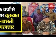 notorious naxalites absconding for 6 years arrested