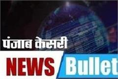 punjab wrap up news