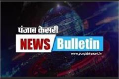 punjab wrap up latest news
