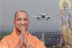 250 crore for maryada purushottam shriram airport flights will start soon