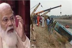 pm modi and cm announce financial aid for bus accident families