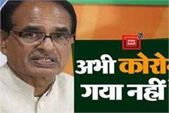 cm shivraj appeared in tension regarding corona