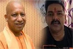 bhojpuri actor pawan singh praised cm yogi said  up is becoming