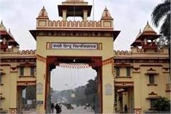 good reliance foundation to give scholarships to bhu iit students