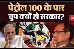 shivraj government is charging 33 vat on petrol prices cross 100