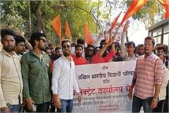 abvp protest in dc office indore