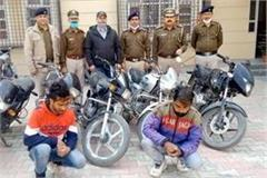 bike thief gang busted in paonta sahib