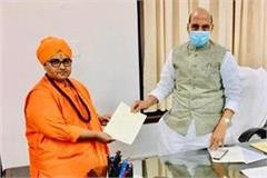 pragya demands from minister rajnath singh