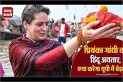 priyanka gandhi s hindu avatar what will the fleet cross in up