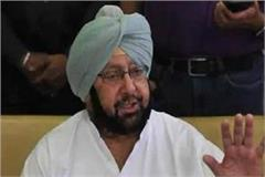 captain amarinder spoke on bjp