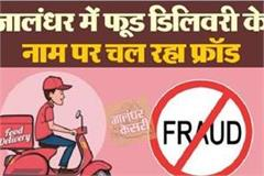 fraud running in the name of food delivery