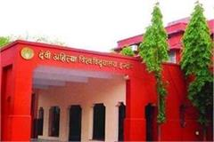 10 employees of devi ahilya university found corona positive