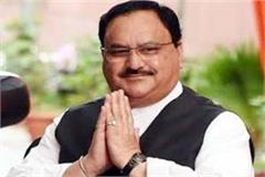 jp nadda will come to the bjp state working committee meeting