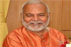 former minister of state for home swami chinmayananda gets big relief