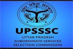 gram panchayat officer exam canceled in 2018
