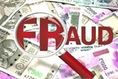 fraud of one lakh rupees by pledging fake gold