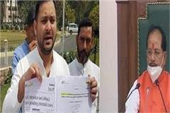 tejaswi presented the list of tainted ministers of bihar in the house