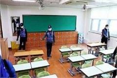 now 5 teacher corona positive of this school