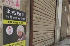 poster published against captain amarinder in punjab