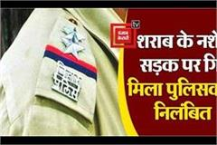 policeman suspended for drinking alcohol in saran