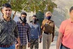 heroin was brought from delhi police arrested the smugglers