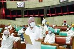 punjab assembly aap and akali dal walkout