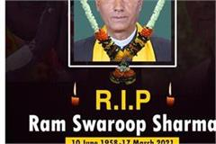 mp ramswaroop no more