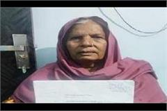 bank manager and staff looted cash from old lady