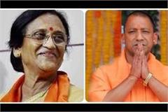 up is moving forward on the scale of development rita bahuguna
