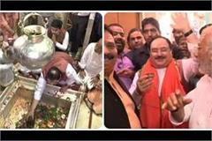 jp nadda reached the court of baba vishwanath and kalabhairav