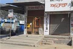 bharat bandh market closed but open liquor contracts