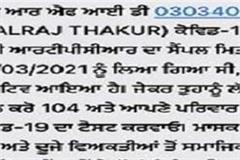 health department sent message of negative to corona positive balraj thakur