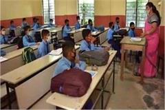 big relief to government school children in up