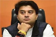 madhya pradesh congress raised questions on scindia