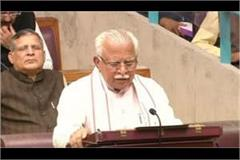 haryana news case filed against siege of haryana cm
