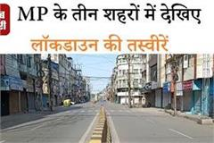 lockdown in three cities of mp