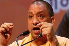 officers do not pick up the call of cm office yogi government