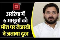 tejashwi expresses grief over the death of 6 innocent people