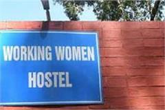 important news working women hostel will be built in these districts of punjab