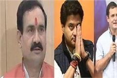 mp s home minister warns rahul