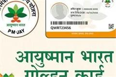 brokers run black marketing in the name of ayushman card