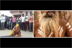 up ruthless killing of a sadhu by burning private part with crushing head
