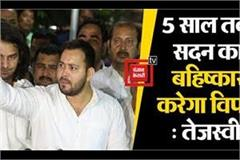 opposition will boycott the house till five year tejashwi