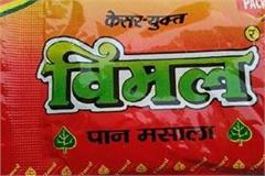 sale of famous vimal paan masala banned in mathura investigation revealed