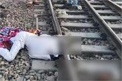 commit suicide on railway track
