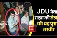 jdu leader shared old picture of tejashwi