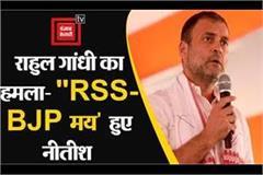 rahul gandhi calls shameful uproar in bihar assembly