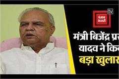 statement of bijendra prasad yadav