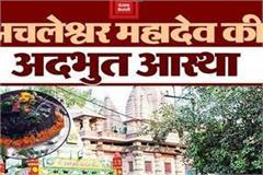 achleshwar mahadev is the evidence of bholenath s stubbornness
